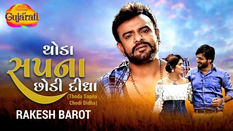 Thoda Sapna Tame Chodi Didha Lyrics - Rakesh Barot