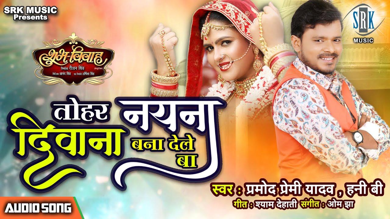 Tohar Naina Diwana Bana Dele Ba Lyrics - Pramod Premi Yadav, Honey B