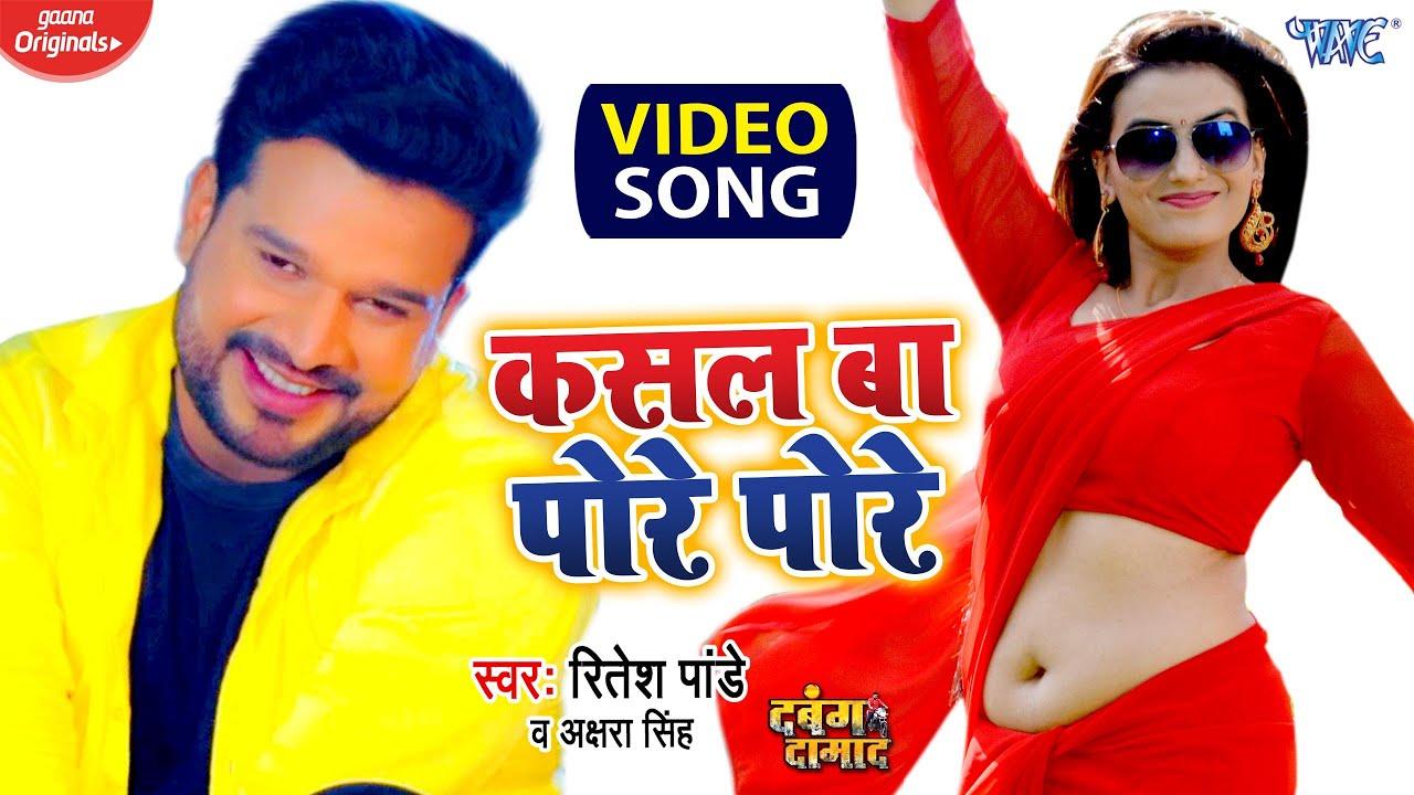 Tona Lag Jayi Lyrics - Ritesh Pandey