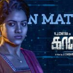 Vaan Mathi Lyrics - Ajaey Shravan