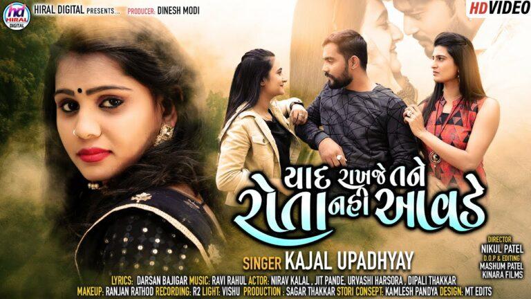 Yaad Rakhje Tane Rota Nahi Aavde Lyrics - Kajal Upadhyay