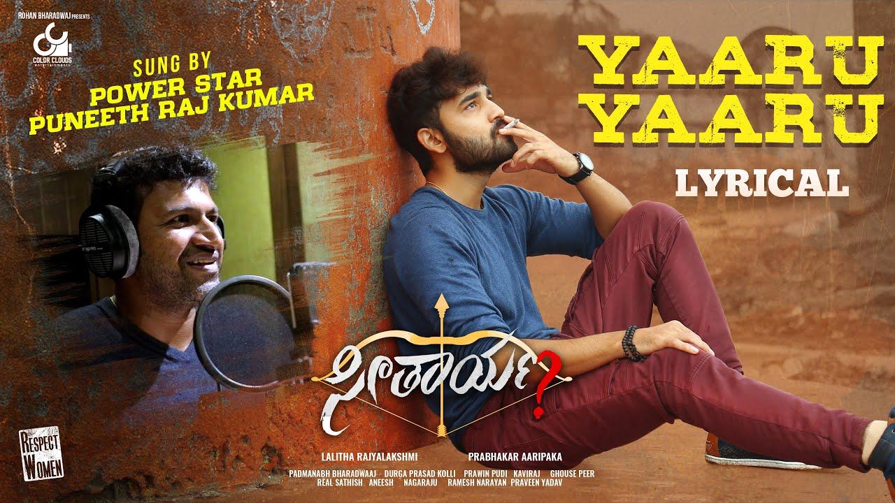 Yaaru Yaaru Lyrics - Puneeth Rajkumar