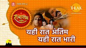 Yehi Raat Antim Yehi Raat Bhaari Lyrics - Chandrani Mukherjee