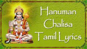 Hanuman Chalisa Lyrics - Gayathri Girish