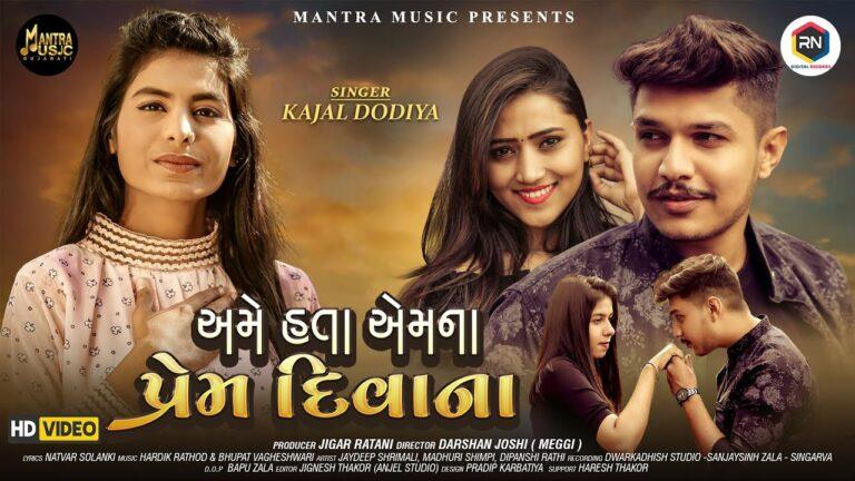 Ame Hata Aemana Prem Diwana Lyrics - Kajal Dodiya