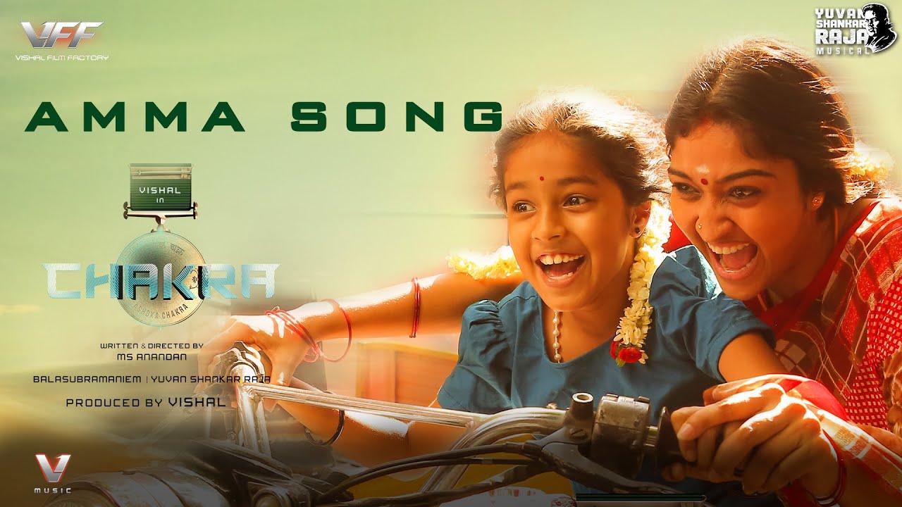 Amma Lyrics - Chinmayi Sripada, Prathana Indrajith