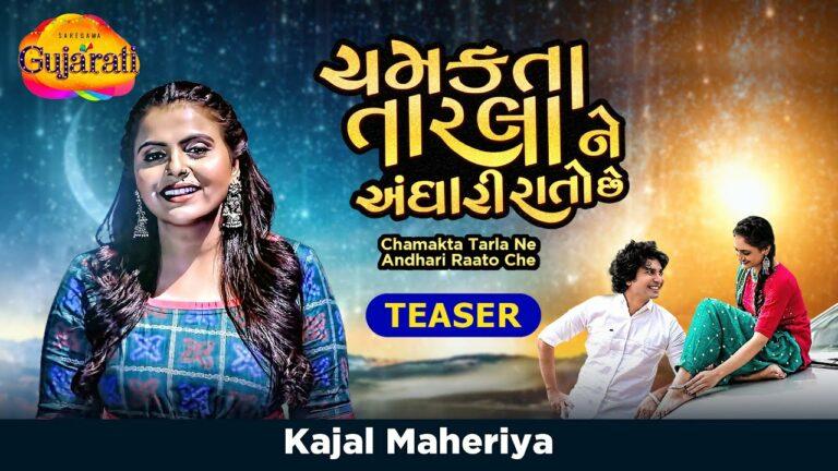 Chamakta Tarla Ne Andhari Raato Che Lyrics - Kajal Maheriya