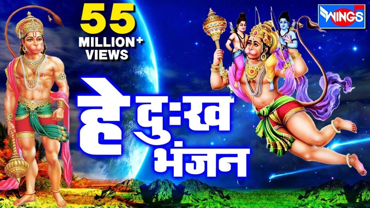 Hey Dukh Bhanjan Maruti Nandan Lyrics - Hari Om Sharan