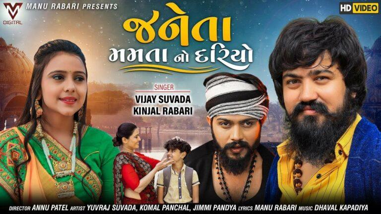 Janeta Mamta No Dariyo Lyrics - Vijay Suvada, Kinjal Rabari
