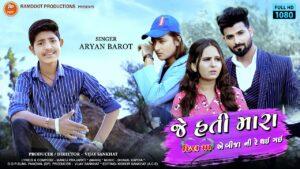 Je Hati Mara Dil Ma Lyrics - Aryan Barot