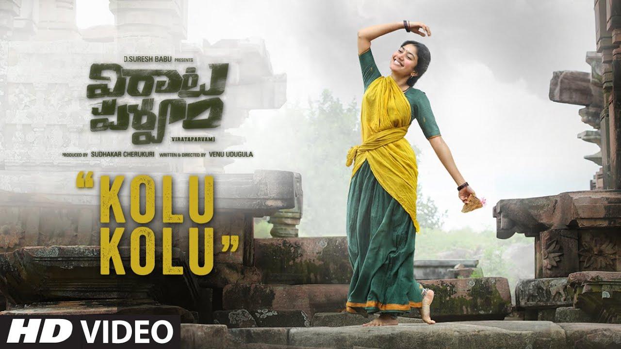 Kolu Kolu Lyrics - Divya Malika, Suresh Bobbili