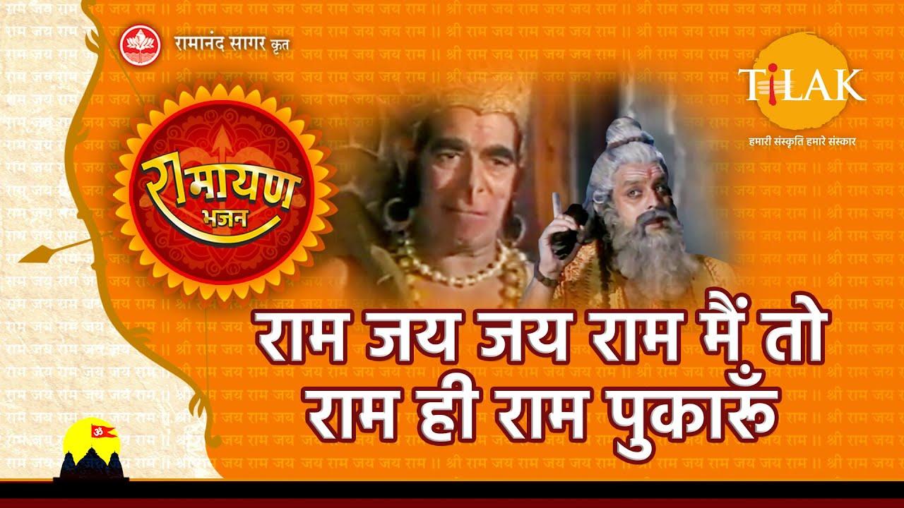 Main To Ram Hi Ram Pukarun Lyrics - Ravindra Jain, Satish Dehra