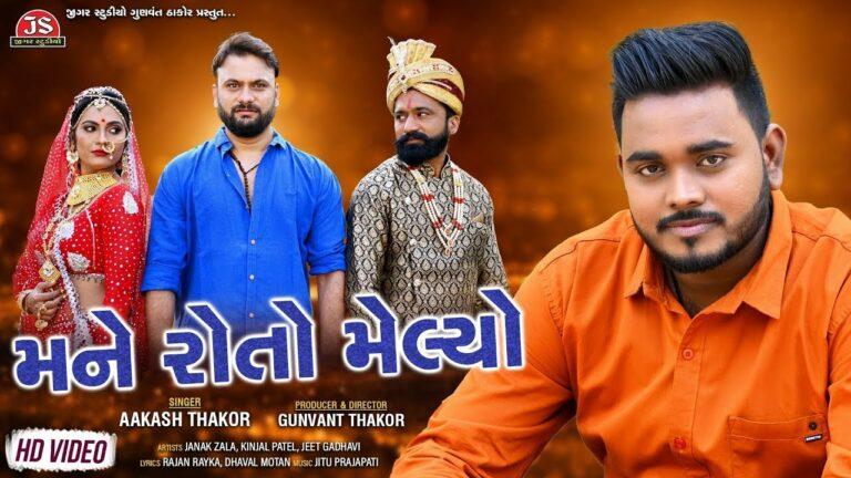 Mane Roto Melyo Lyrics - Aakash Thakor