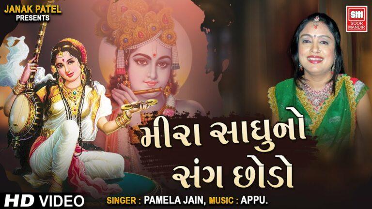 Meera Sadhu No Sang Chhodo Lyrics - Pamela Jain