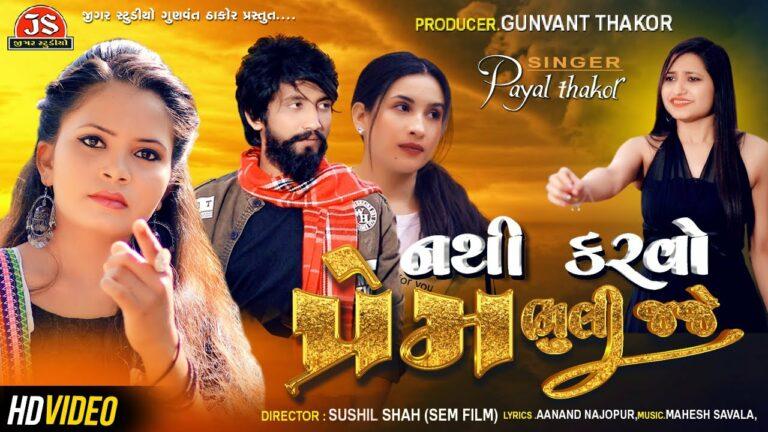 Nathi Karavo Prem Bhuli Jaje Lyrics - Payal Thakor
