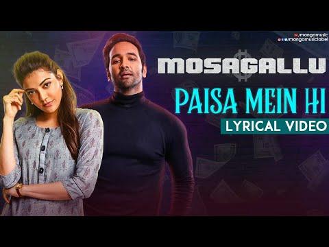 Paisa Mein Hi Lyrics - Lavita Lobo
