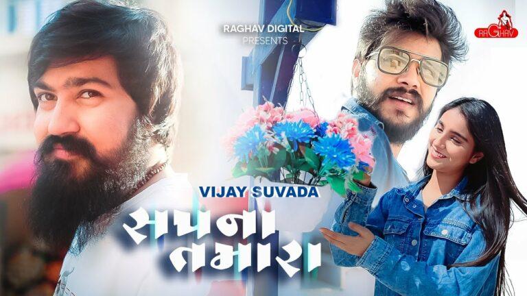 Sapna Tamara Lyrics - Vijay Suvada