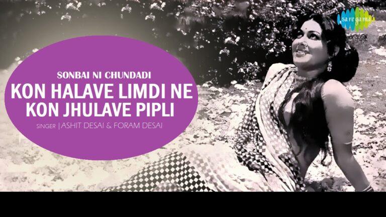 Kon Halave Limdi Ne Kon Jhulave Pipli Lyrics - Ashit Desai, Foram Desai