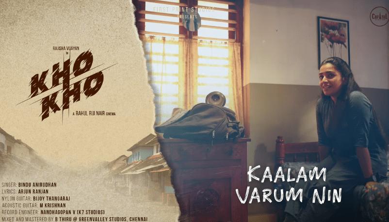 Kaalam Varum Nin Lyrics - Bindu Anirudhan