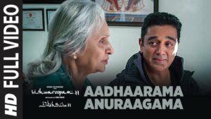 Aadhaarama Anuraagama Lyrics - Kamal Haasan, Chaitra Ambadipudi, Master Riyaz