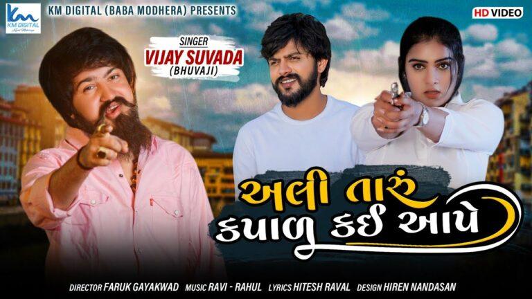 Ali Taru Kapad Kai Aape Lyrics - Vijay Suvada