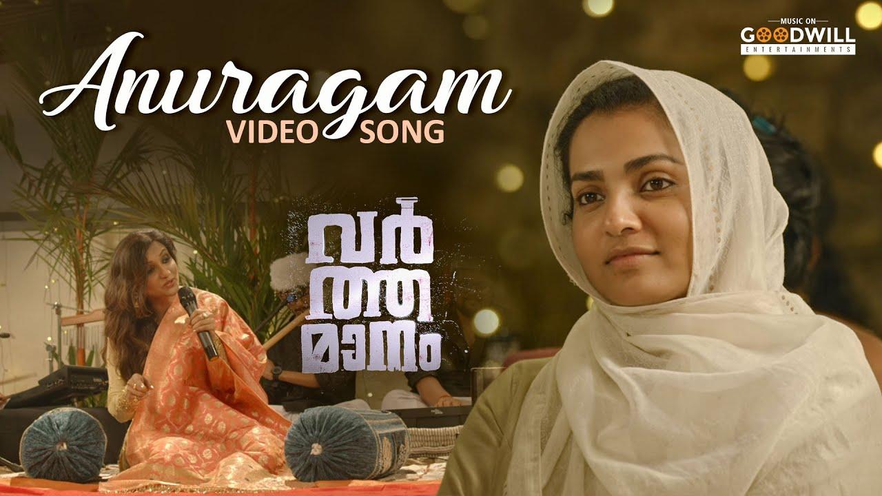 Anuragam Nilakkatha Lyrics - Manjari