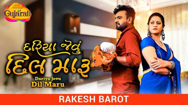 Dariya Jevu Dil Maru Lyrics - Rakesh Barot
