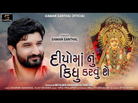 Deepo Ma Nu Kidhu Karvu She Lyrics - Gaman Santhal