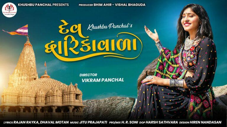 Dev Dwarika Wala Lyrics - Khushbu Panchal