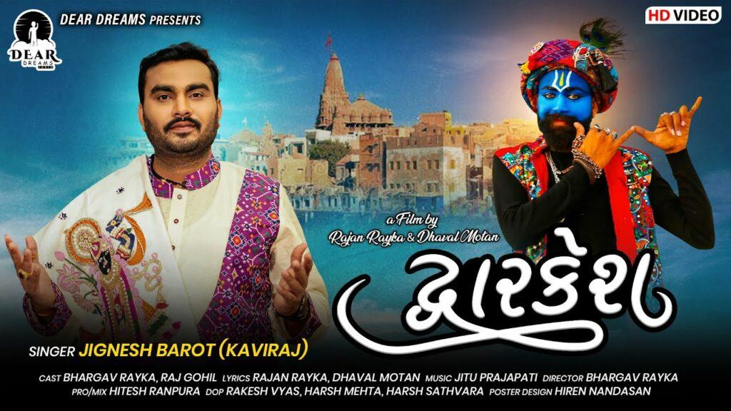 Dwarkesh Lyrics - Jignesh Barot (Jignesh Kaviraj Barot)