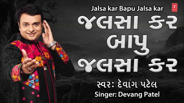 Jalsa Kar Bapu Jalsa Kar Lyrics - Devang Patel