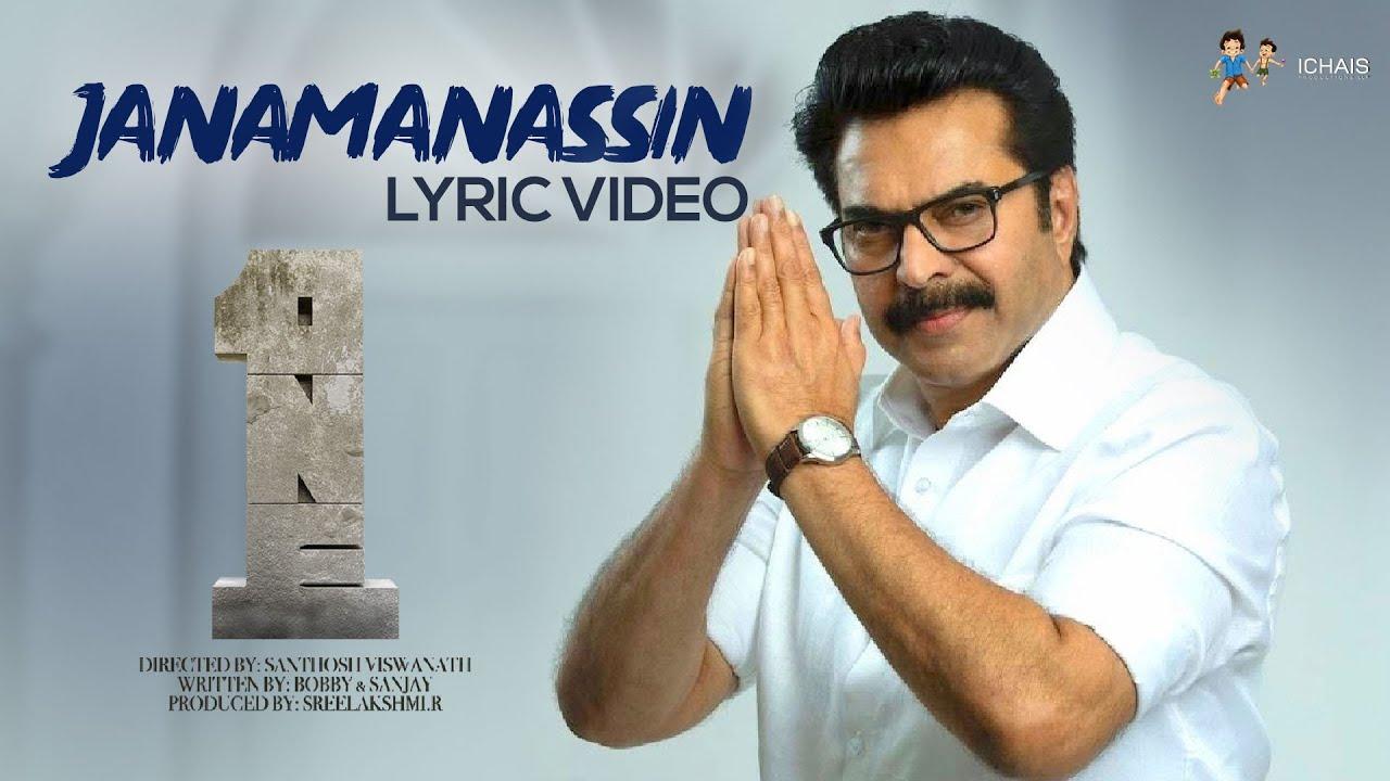 Janamanassin Lyrics - Shankar Mahadevan