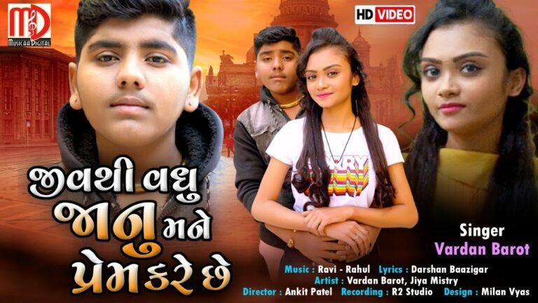 Jivthi Vadhu Janu Mane Prem Kare Chhe Lyrics - Vardan Barot