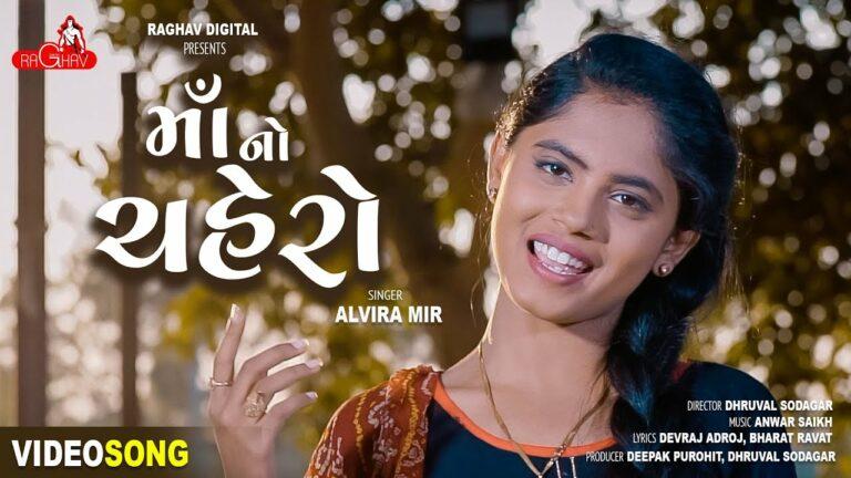 Maa No Chahero Lyrics - Alvira Mir