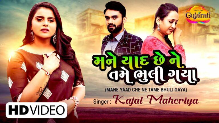 Mane Yaad Che Ne Tame Bhuli Gaya Lyrics - Kajal Maheriya
