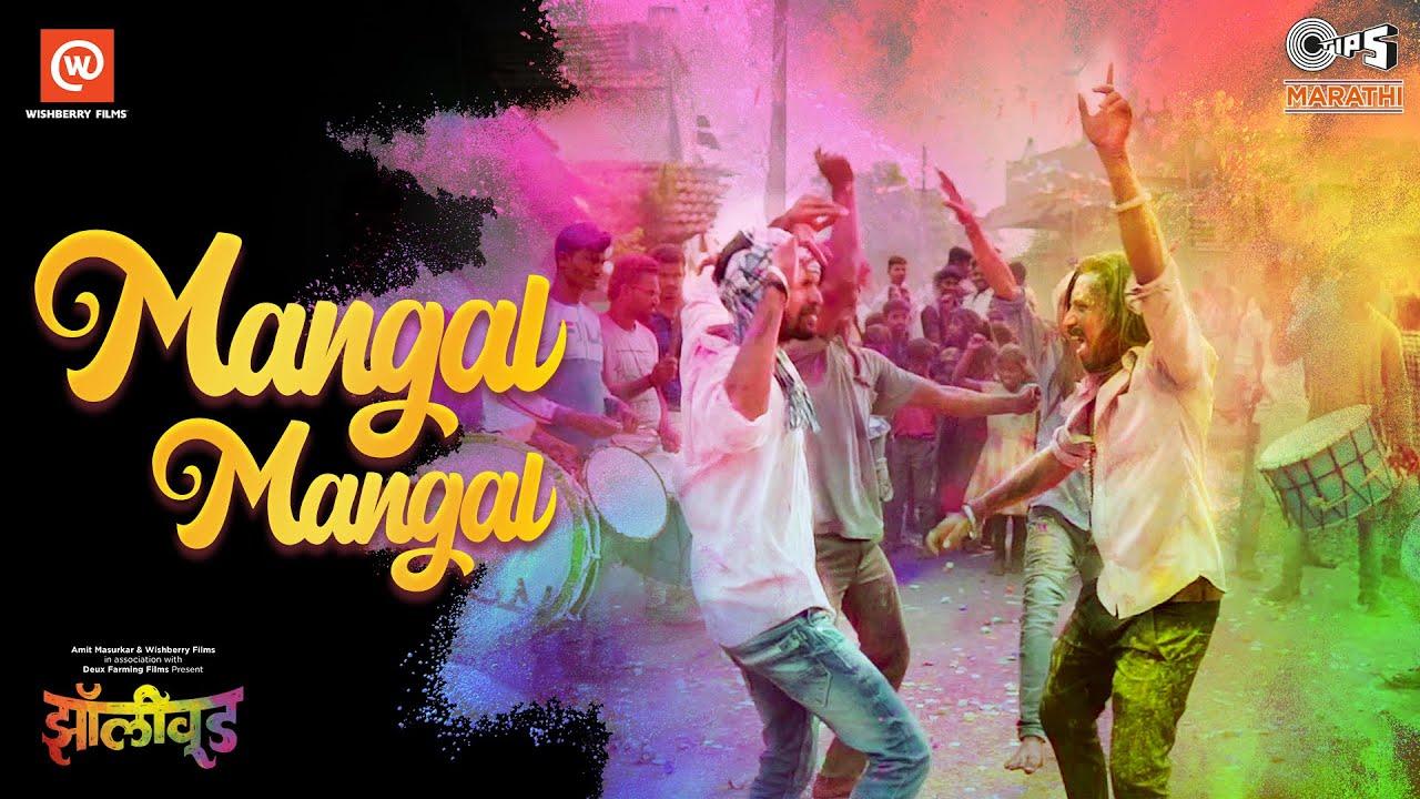 Mangal Mangal Lyrics - Shaashwat Pande