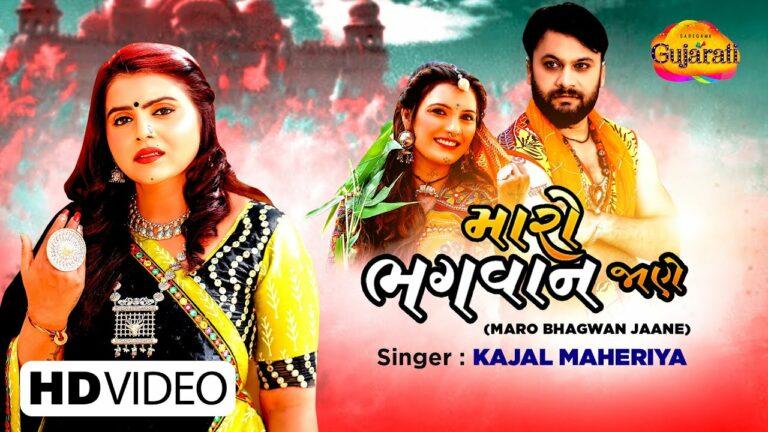 Maro Bhagwan Jaane Lyrics - Kajal Maheriya
