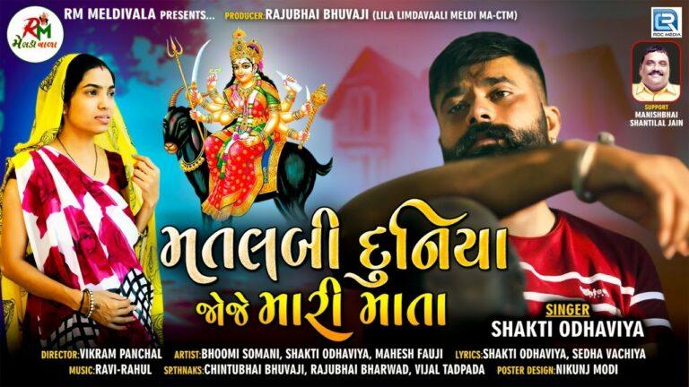 Matlabi Duniya Joje Mari Mata Lyrics - Shakti Odhaviya