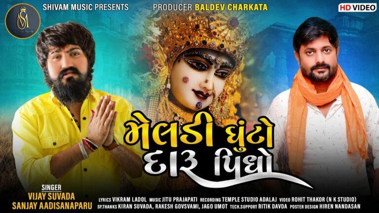 Meldi Ghuto Daru Pidho Lyrics - Vijay Suvada