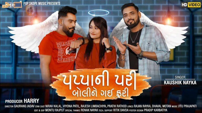 Pappa Ni Pari Boli Ne Gai Fari Lyrics - Kaushik Nayka