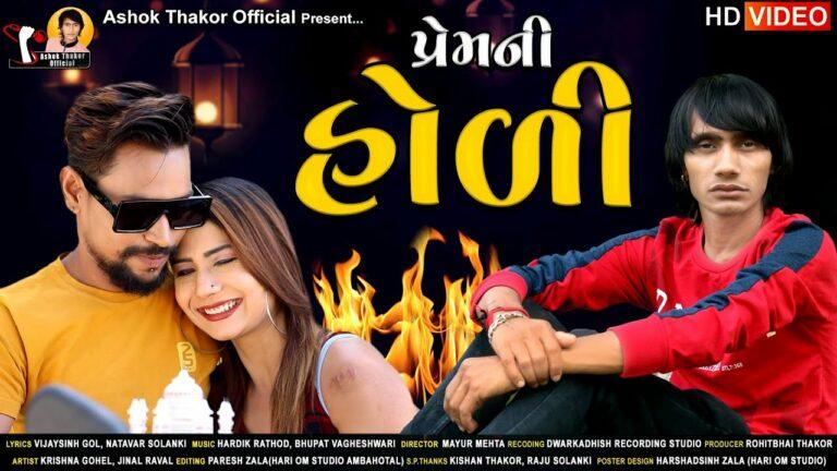 Prem Ni Hodi Lyrics - Ashok Thakor