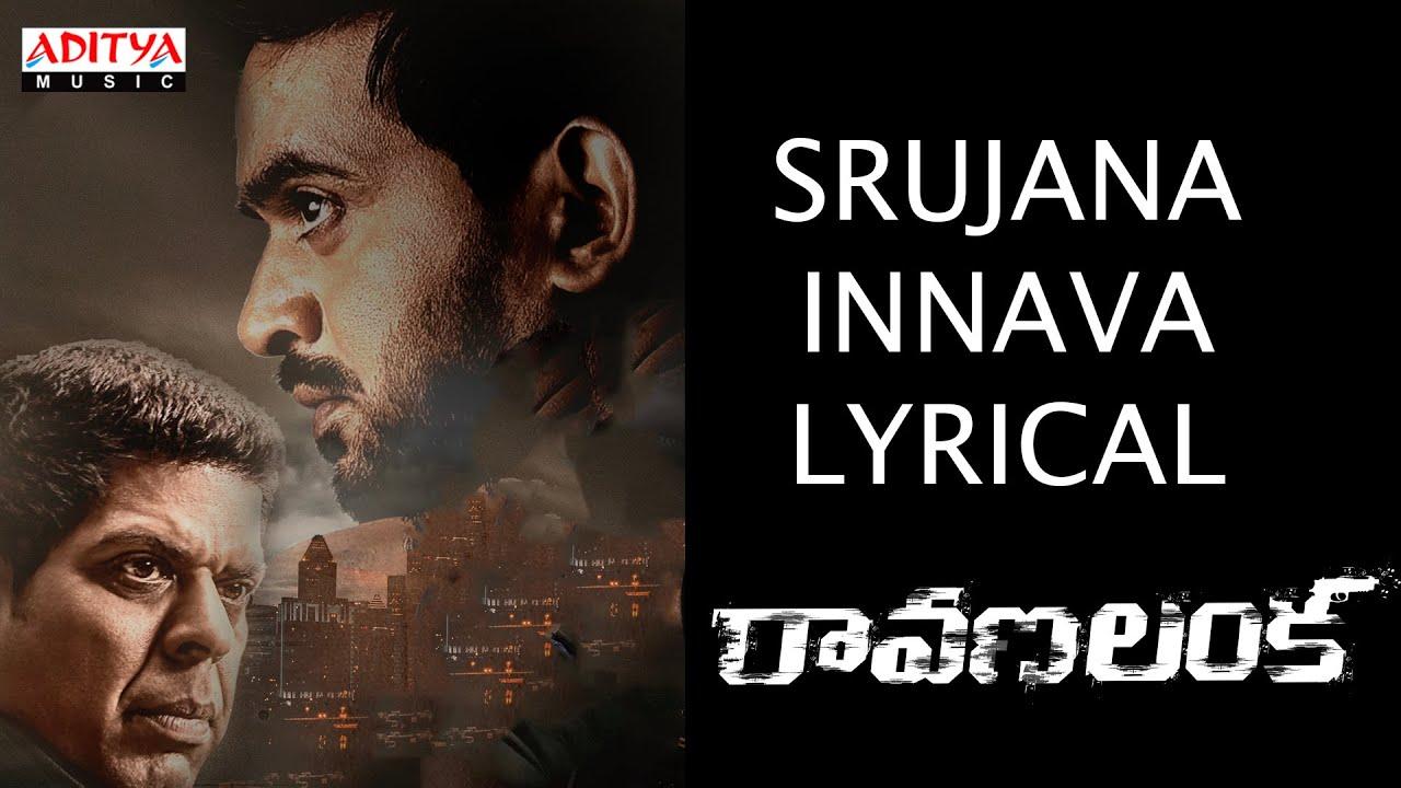 Srujana Innava Lyrics - Rahul Sipligunj