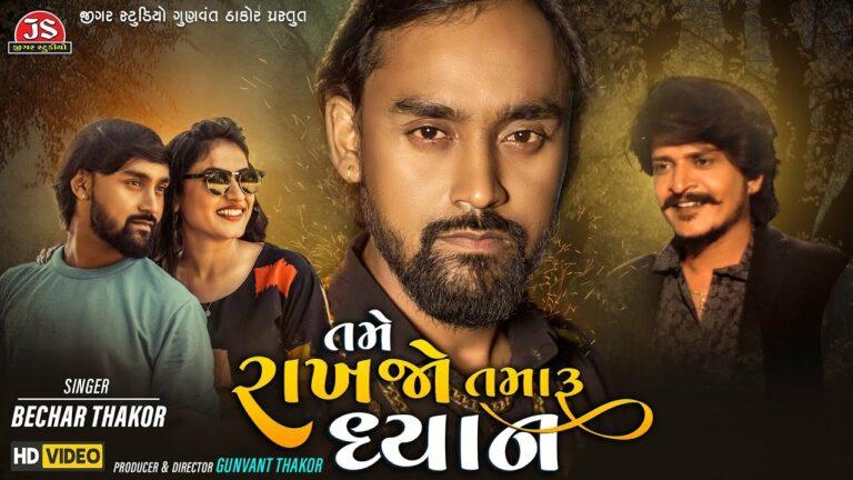 Tame Rakhjo Tamaru Dhyan Lyrics - Bechar Thakor