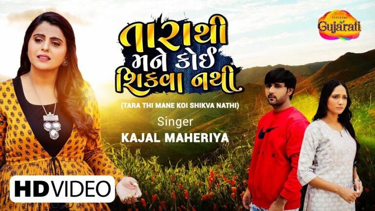 Tara Thi Mane Koi Shikva Nathi Lyrics - Kajal Maheriya