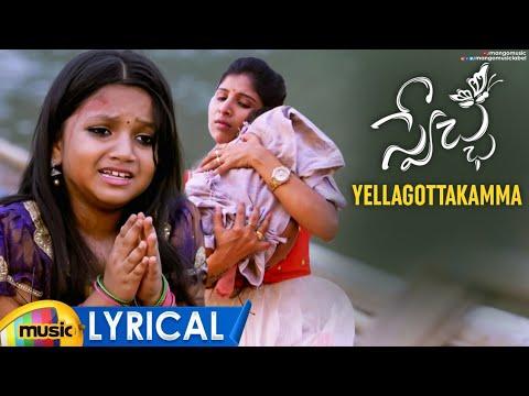 Yellagottakamma Lyrics - Sri Druthi, Varam