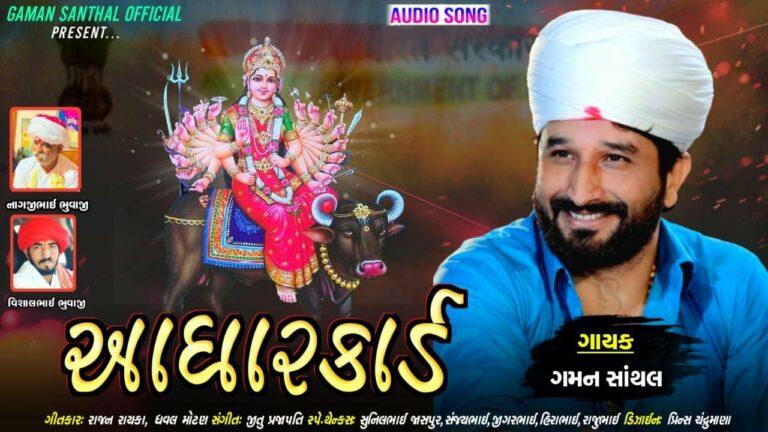 Aadharcard Lyrics - Gaman Santhal