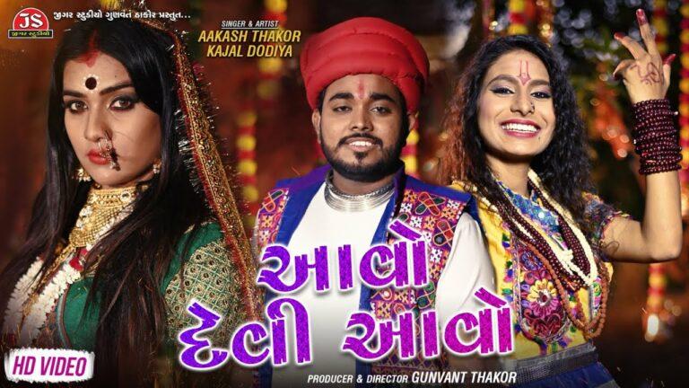 Aavo Devi Aavo Lyrics - Aakash Thakor, Kajal Dodiya