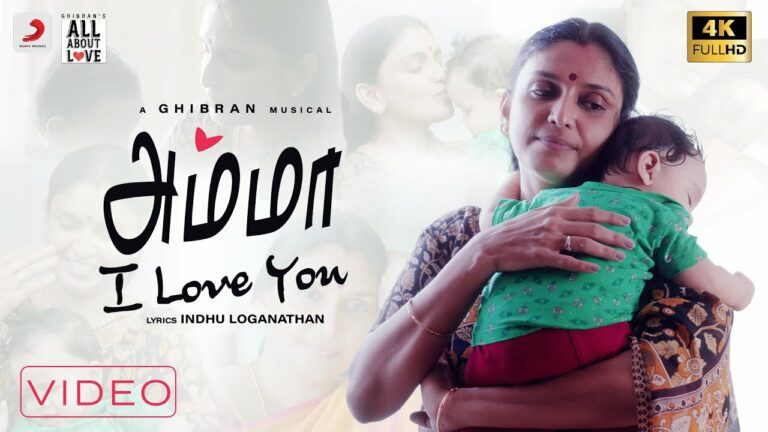 Amma I Love You Lyrics - Ghibran