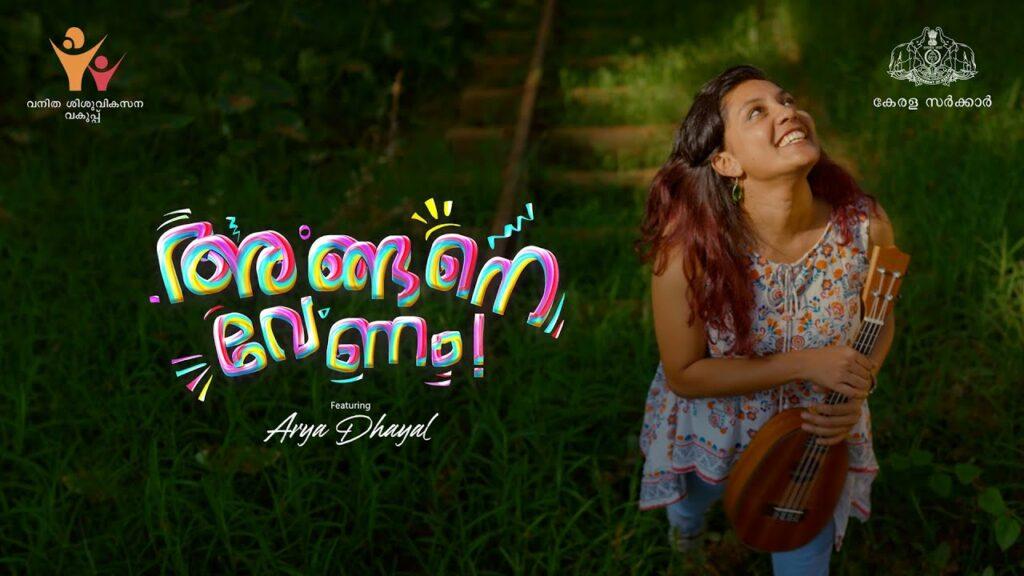Angane Venam Lyrics - Arya Dhayal