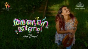 Angane Venam Lyrics - Arya Dhayal